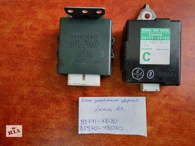 Блок управления двери  Lexus RX  89741-48180   85970-48020- объявление о продаже  в Одессе