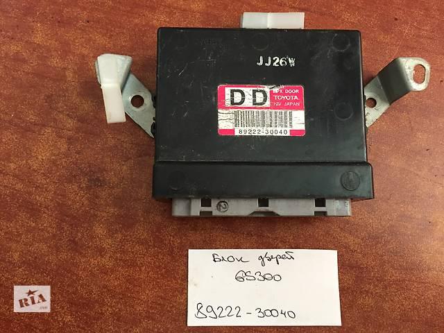 купить бу Блок управления дверями  Lexus GS  89222-30040 в Одессе