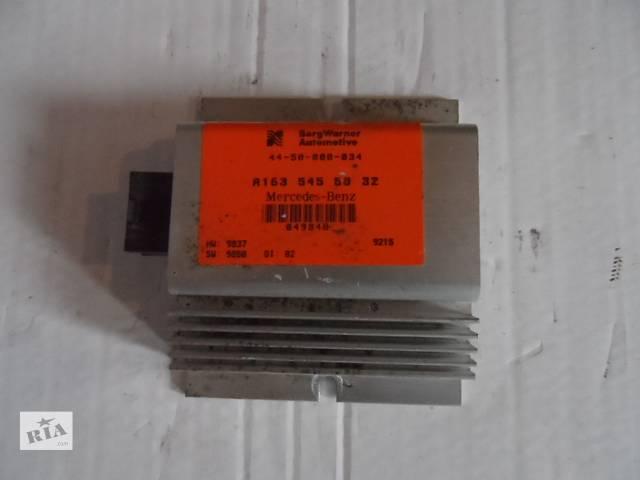 продам Блок управления ESP Мерседес Mercedes Мл ML 430 W163 1997-2001 1635454132 ;А0265456932; 0261206303 бу в Ровно