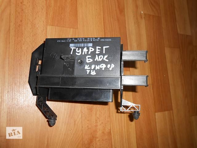 бу Блок управления комфортом Volkswagen Touareg 2006-2009г. в Ровно