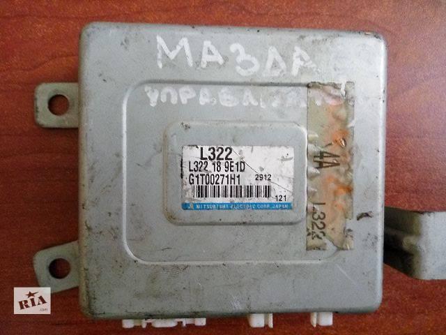 купить бу Блок управления Mazda L322 18 9E1D  G1T0027H1 в Одессе