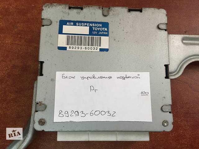 Блок управления пневмоподвеской  Toyota Land Cruiser Prado 120    89293-60032- объявление о продаже  в Одессе