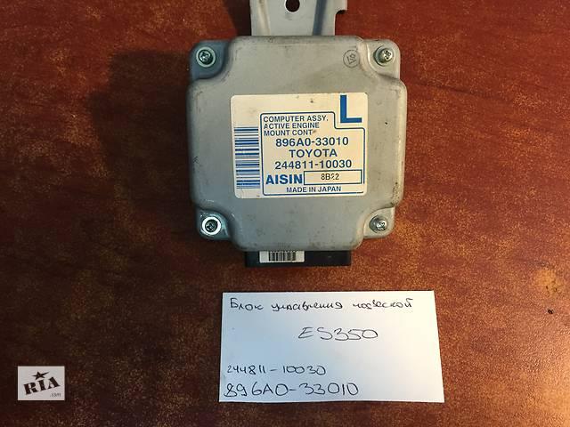 Блок управления подвеской  Lexus ES  896a0-33010 244811-10030- объявление о продаже  в Одессе