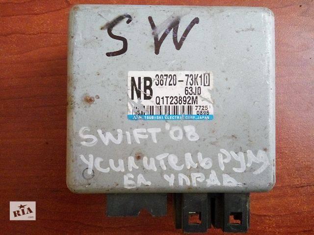 бу Блок управления усилителя руля  Suzuki Swift 38720-73K10   Q1T23892M в Одессе