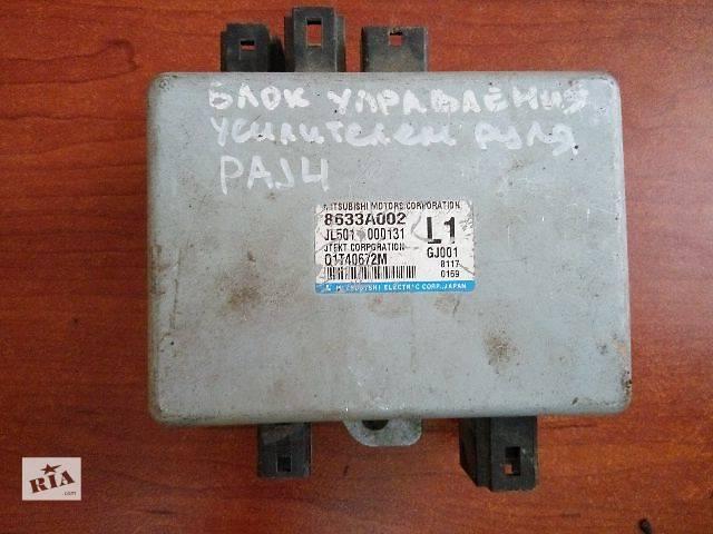 бу Блок управления  усилителяруля  Mitsubishi Pajero Wagon  8633A002 в Одессе