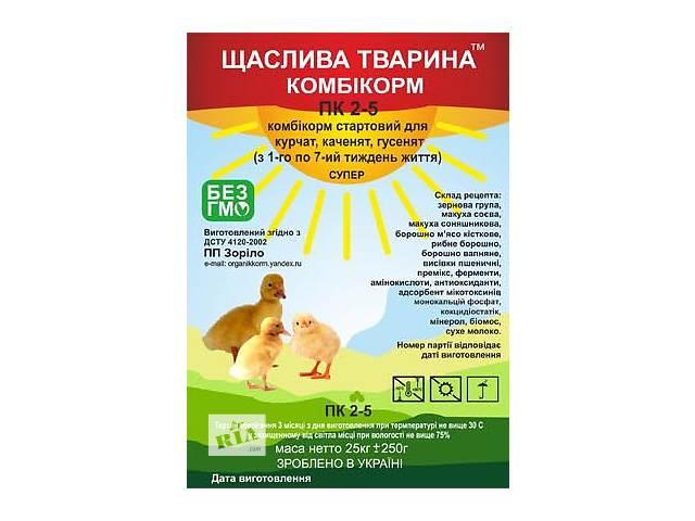 продам БМВД для птицы бу в Днепре (Днепропетровск)