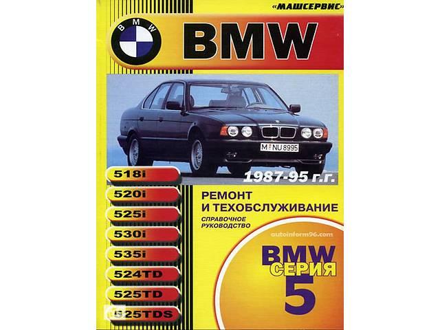 BMW E34 РЕМОНТ И ОБСЛУЖИВАНИЕ НА ДОМУ СКАЧАТЬ БЕСПЛАТНО