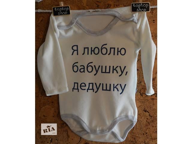 купить бу Боди с забавными принтами для мальчиков и девочек в Днепре (Днепропетровск)