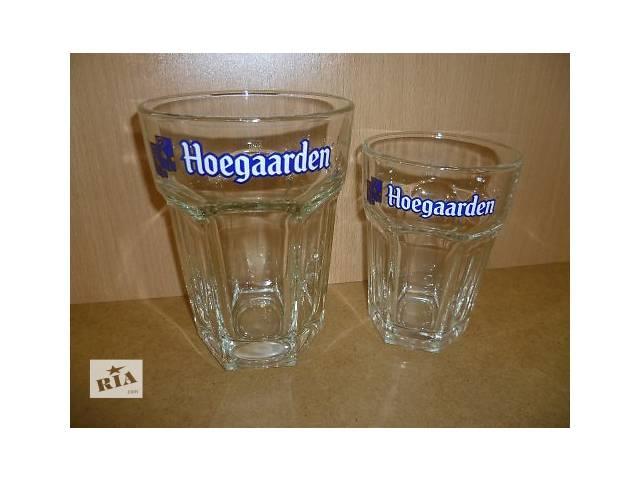 бу Бокалы Хугарден (Hoegaarden) Оригинал в Киеве