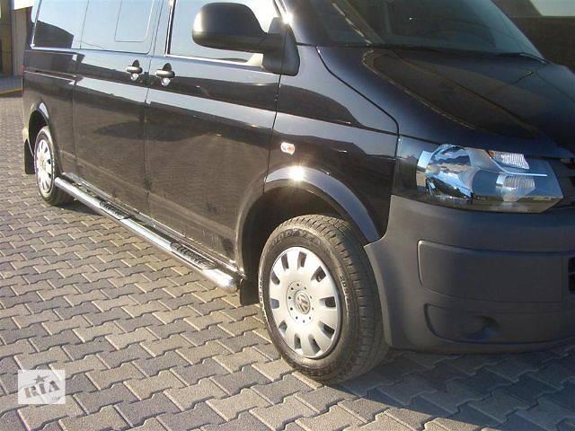 Боковые пороги, подножки Volkswagen Transporter Т5- объявление о продаже  в Виннице