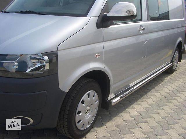 Боковые пороги, подножки Volkswagen Transporter Т5- объявление о продаже  в Любашевке