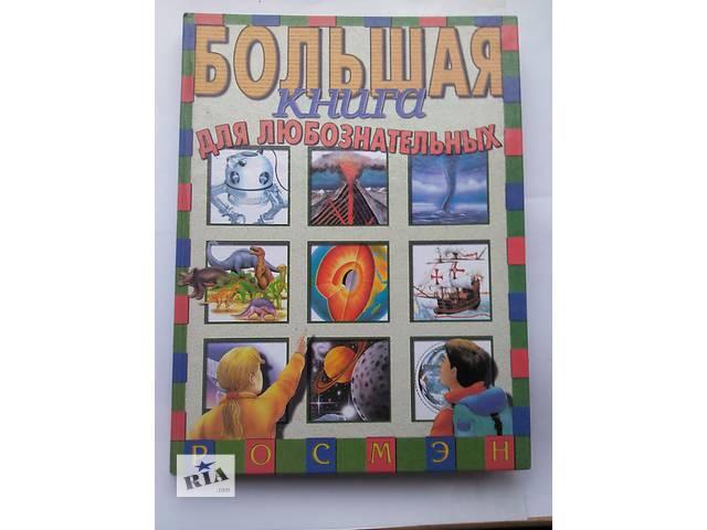 купить бу Большая книга для любознательных в Киеве