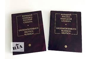 б/у Немецкие словари