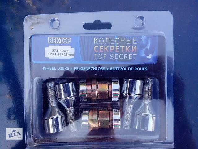 бу Болты, гайки, секретки для легкосплавных и металлических дисков на АВТО в Мариуполе (Донецкой обл.)