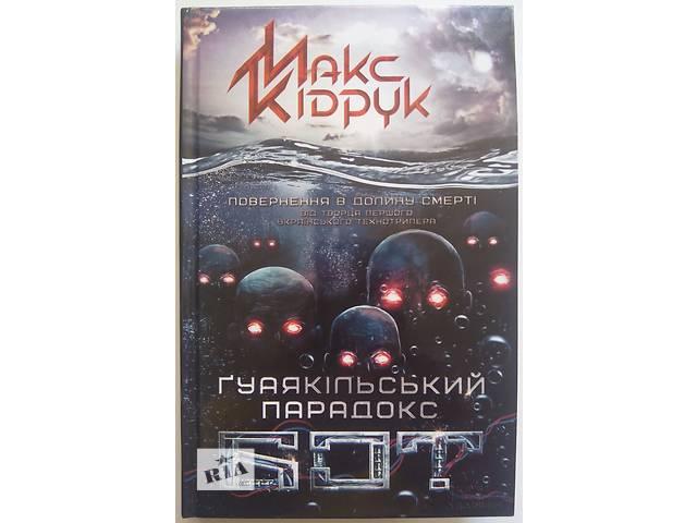 """продам """"Бот. Гуаякільський парадокс"""" Макс Кидрук бу в Киеве"""