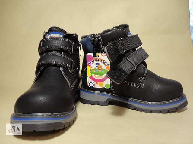 купить бу Ботинки детские зимние (размеры 27-32) в Киеве