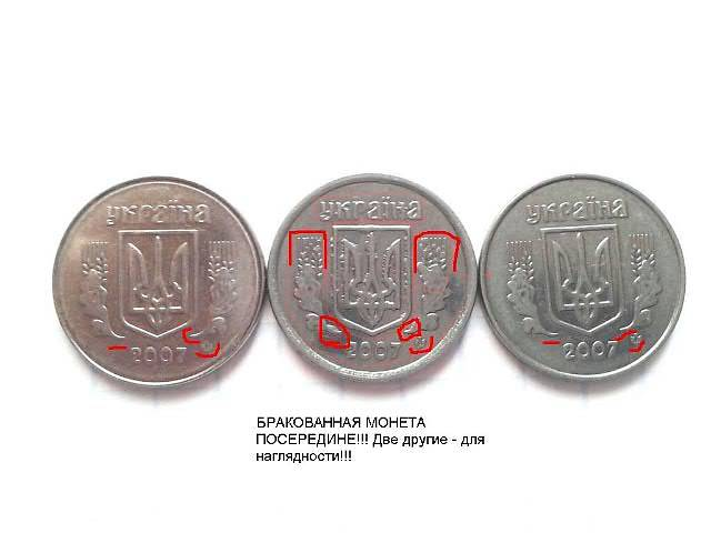 купить бу БРАК ! Монета 2коп 2007г. ФОТО!!! в Киеве