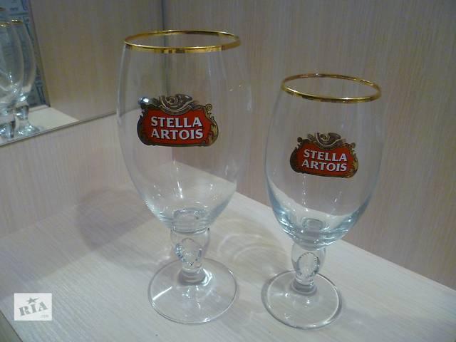 продам Брендовые пивные бокалы Стелла Артуа (Stella Artois) бу в Киеве