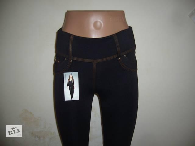 купить бу брюки-лосины женские дайвинг на флисе новые украина 42 44 46 48 50 в Рубежном