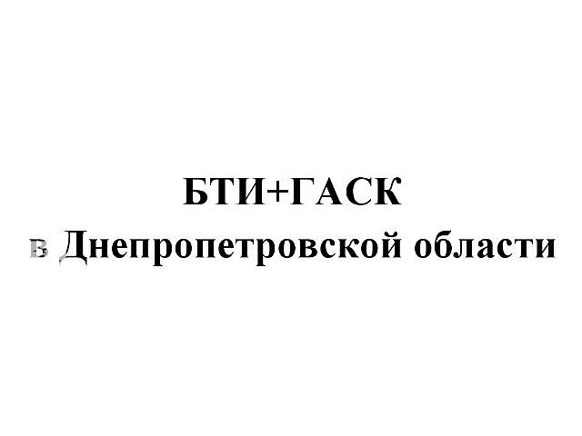 купить бу БТИ + ГАСК гарантия 100%. в Днепре (Днепропетровск)
