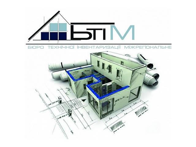 бу БТИ М, БТИ - Бюро технической инвентаризации межрегиональное  в Украине