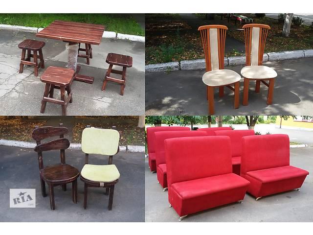 продам Бу мебель для кафе, ресторанов, общепитов бу в Киеве