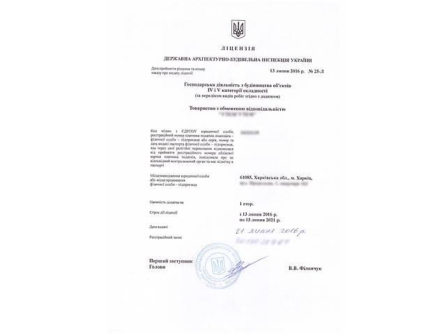 купить бу Строительная лицензия Харьков, Полтава, Кировоград,100% результат  в Украине