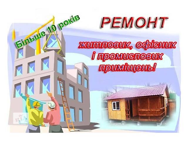 бу Будівництво і ремонт  в Украине