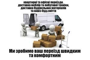 Вывозы строймусора
