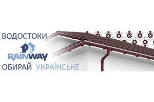 Новые Строительные материалы Rainway