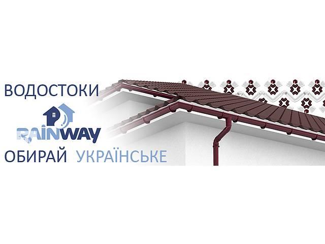 продам Водосточная система rainway от производителя бу в Києві