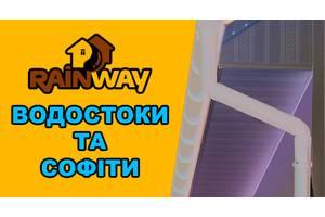 Нові Будівельні матеріали Rainway
