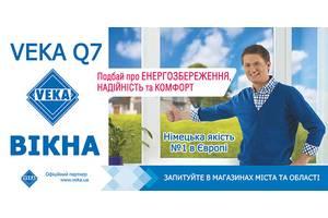 Новые Металлопластиковые окна Veka