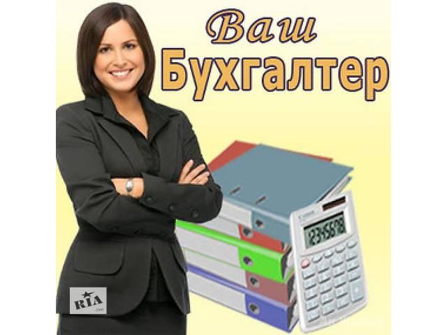 продам Бухгалтер для Вашего ФОП или ТОВ бу  в Украине