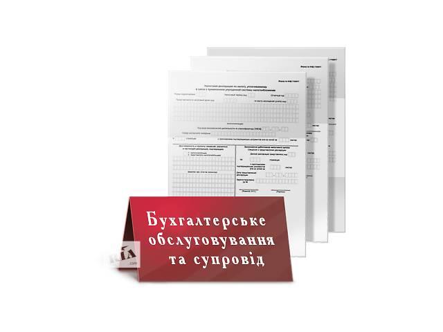 бу Бухгалтерские услуги быстро, качественно в Киевской области