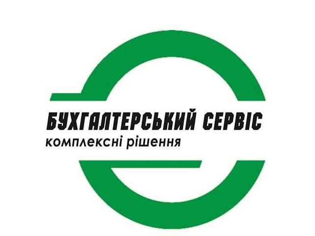 бу Бухгалтерские услуги в Ровно