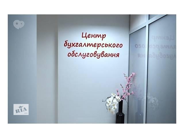 Бухгалтерський і податковий облік- объявление о продаже  в Киевской области