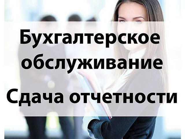 купить бу Бухгалтерский учёт и отчётность для ФОП и ТОВ в Хмельницком