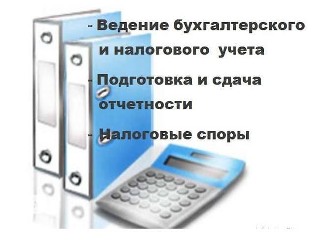 Бухгалтерский и налоговый учёт, отчётность, регистрация и ликвидация юр.лиц и ФОП- объявление о продаже  в Одесской области