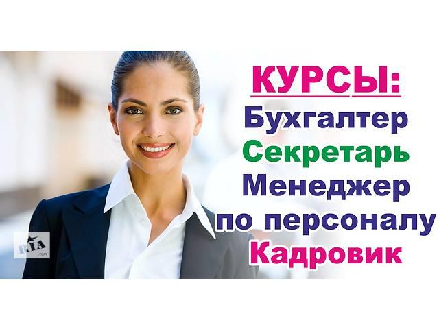 Бухгалтерский учет- курсы Симферополе. Обращайтесь- объявление о продаже  в Севастополе