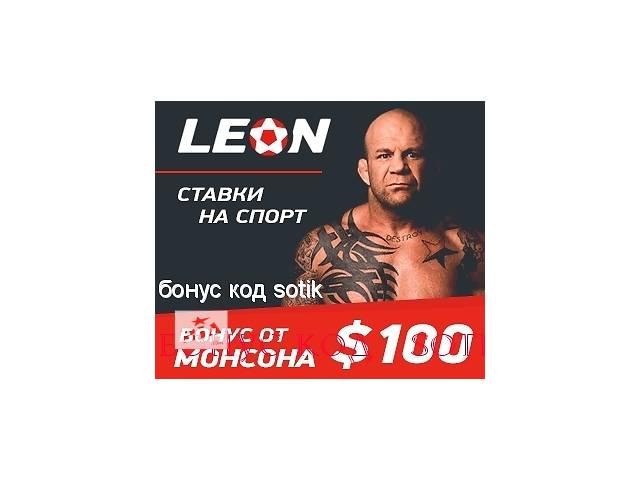 бу Букмекерская контора Леон дарит 100$ на первый депозит  в Украине