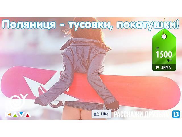 купить бу Буковель, Карпаты - зимний отдых KAVA  в Украине