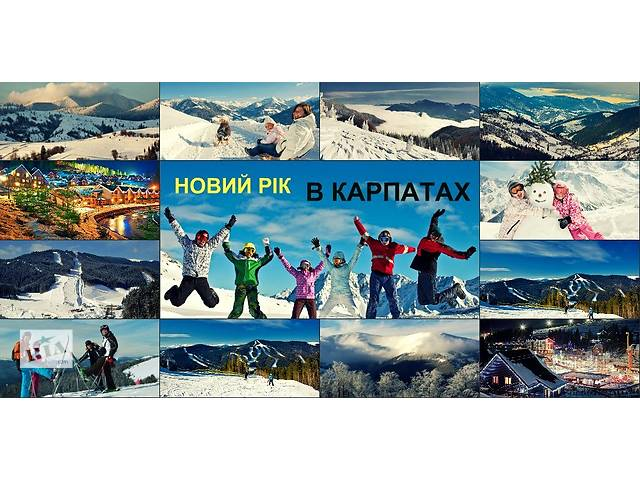 продам Буковель, Новий Рік в Карпатах. Туризм, закордон бу  в Украине