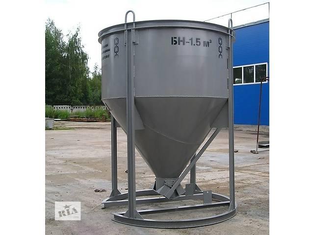 Бункер для бетона- объявление о продаже  в Днепре (Днепропетровск)