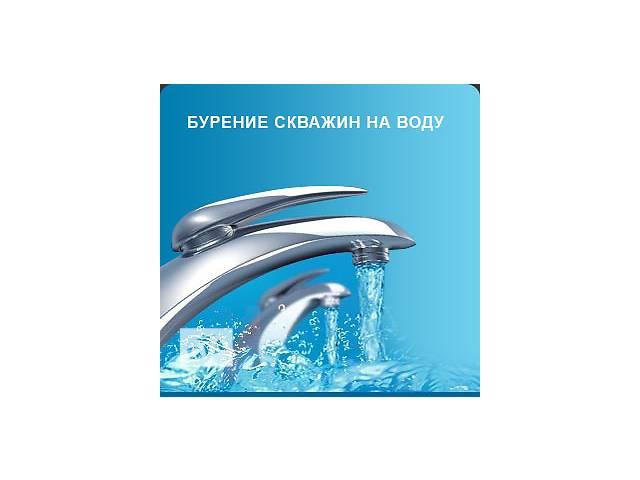 купить бу Бурение скважин на воду под ключ в Киеве и Киевской области  в Киеве