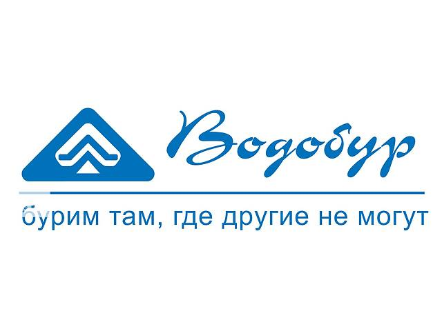 купить бу Бурение скважин на воду в Харькове и Харьковской обл в Харьковской области