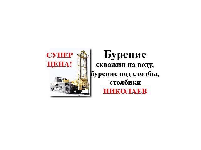 купить бу бурение скважин николаев в Николаеве