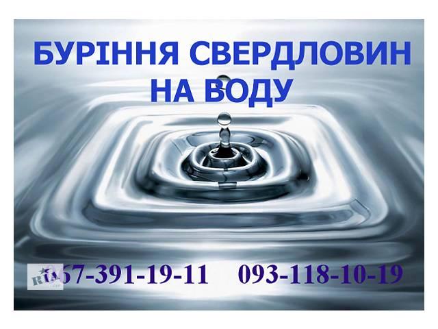 бу Бурение скважин на воду в Львовской области