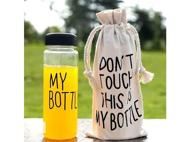Бутылка для напитков MY BOTTLE + чехол Бутылочка МайБотл- объявление о продаже  в Николаеве