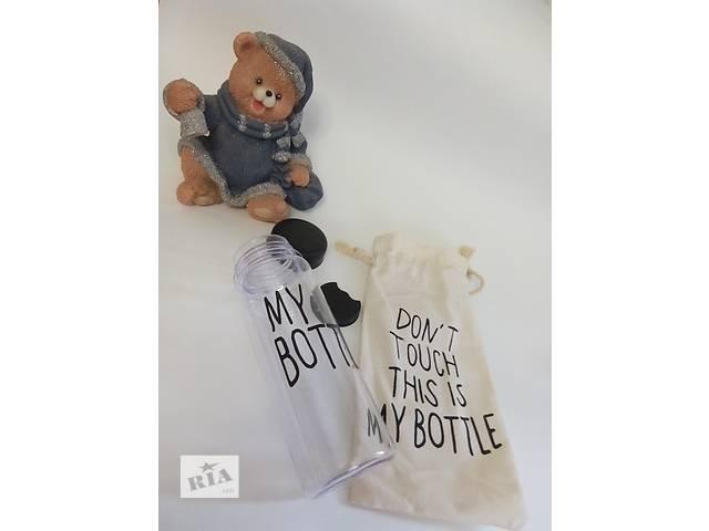 """Бутылка для напитков """"MY BOTTLE"""" с оригинальным чехлом- объявление о продаже  в Днепре (Днепропетровск)"""